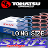 Swift SPRINGS LONG SIZE サスペンション
