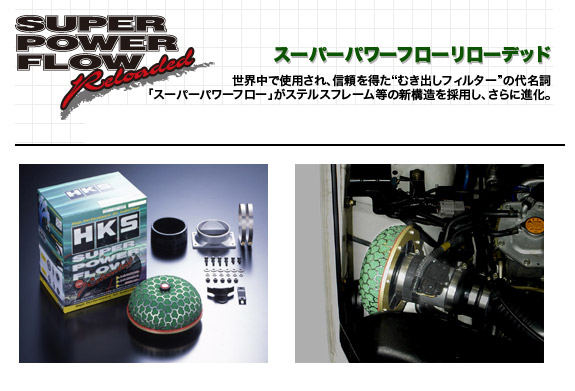 HKS スーパーパワーフローリローデット(Super Power Flow R)70019-AM024ランサーエボリューション GH- CT9A(VIII MR) 4G63(TURBO) 04/02-05/02 RS未確認