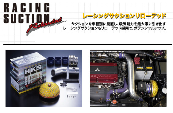 HKS レーシングサクションリローデット(Racing Suction R)70020-AT009bB GH-、TA-、UA-、CBA- NCP31 1NZ-FE 00/02-05/12 1.5L FF用