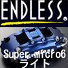 エンドレス ブレーキキャリパー Super micro6ライト追加。