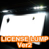 LED���C�Z���X�v���[�g�p�����vVer.2�iLED LICENSE LAMP Ver.2�j