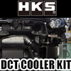 DCT COOLER KIT(DCTクーラーキット) 冷却関係